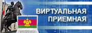 http://www.bruhoveckaya.ru/vlast/officials/obrasheniya_grazhdan/virt_priemn/index.php